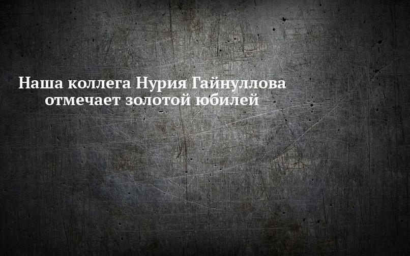 Гей буинск