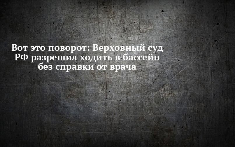 Бассейны в Москве Северный не требующие справки