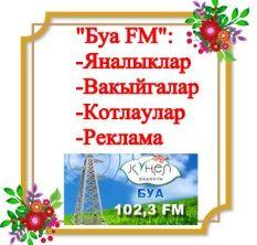 El logo de la Radio